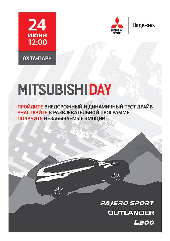 Самое яркое событие этого лета - «Mitsubishi DAY» в Санкт-Петербурге